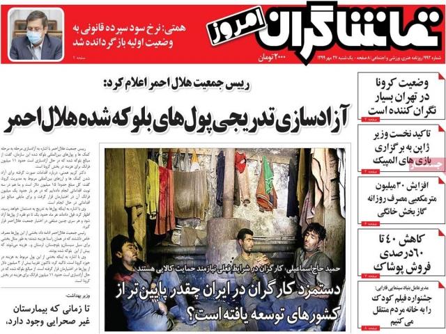 تیتر روزنامه های 27 مهر 99