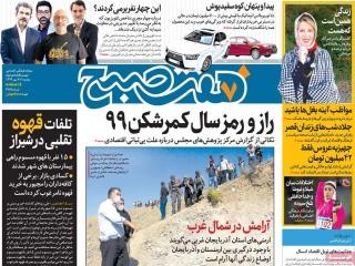 تیتر روزنامه های 28 مهر 99