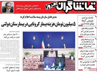 تیتر روزنامه های 29 مهر 99