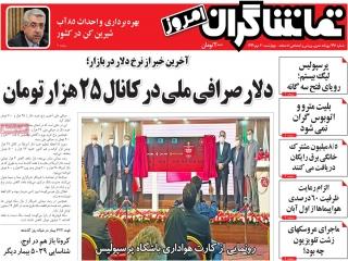 تیتر روزنامه های 30 مهر 99