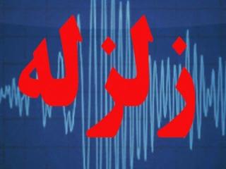 زلزله قزوین و همدان را لرزاند/این زلزله در تهران هم احساس شد