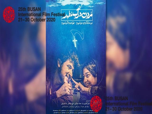 معرفی برگزیدگان جشنواره بوسان/ سه فیلم ایرانی برنده جایزه شدند