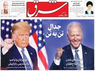تیتر روزنامه های 15 آبان 99