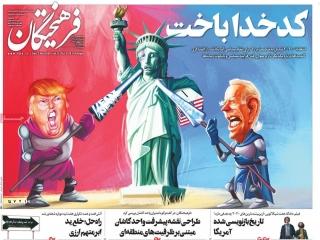 تیتر روزنامه های 17 آبان 99