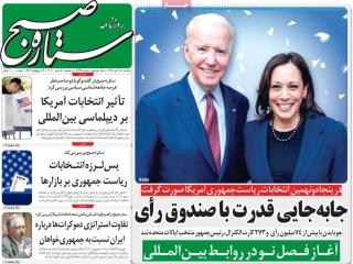 تیتر روزنامه های 18 آبان 99